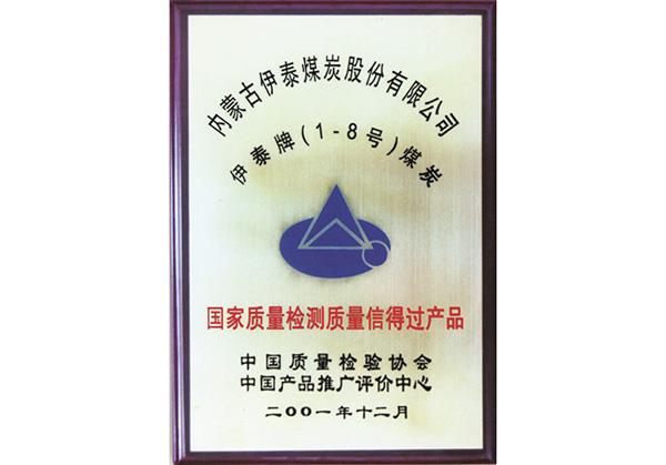 国家质量检测质量信得过产品