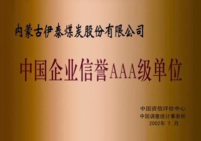 中国企业信誉AAA级单位